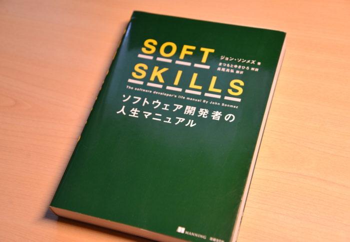 SOFT SKILLS ソフトウェア開発者の人生マニュアル 書評
