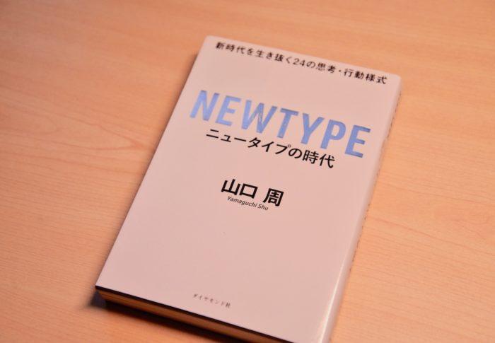 NEWTYPE ニュータイプの時代 新時代を生き抜く24の思考・行動様式 書評