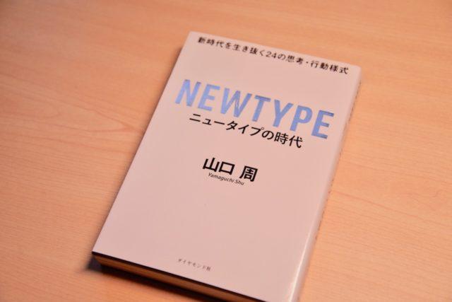 NEWTYPEニュータイプの時代