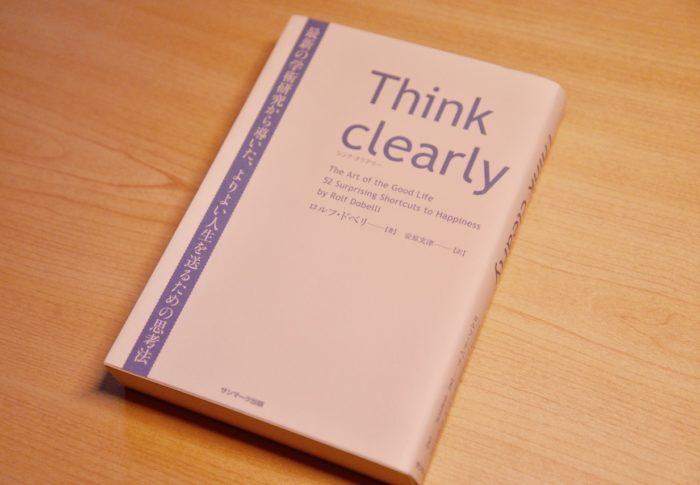 Think clearly 最新の学術研究から導いた、よりよい人生を送るための思考法 書評
