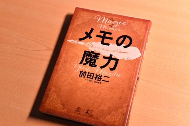 メモの魔力。メモの魔力に関するレビュー・感想・書評を述べる記事で本画像を使用している。