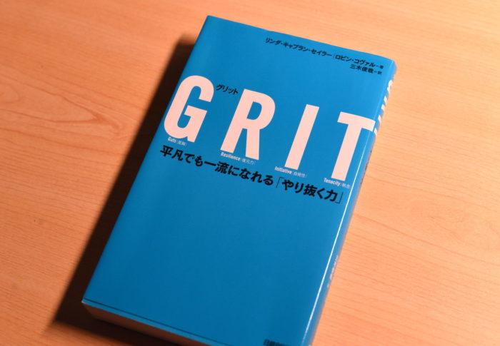 GRIT 平凡でも一流になれる「やり抜く力」 書評