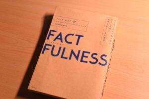 FACT FULLNESSの差し込み画像。世に流れている情報、ニュース、統計は、意図せず誤って解釈されている可能性がある。事実を事実のままに認識する術を本書では紹介している。