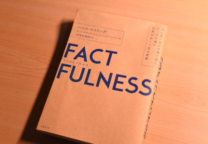 FACT FULNESS 書評