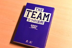 THE TEAMの説明図。本書ではチーム作りの最適解を提供しています。