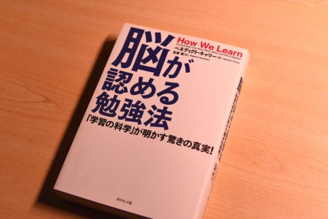 脳が認める勉強法。本の処方箋ブログの紹介記事で使用している。